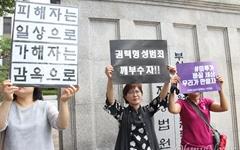 """""""'정조' 운운한 안희정 '무죄' 판결, 경악 금치 못해"""""""