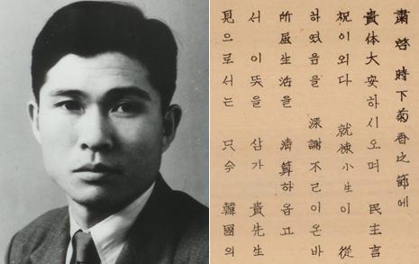 [최초공개] 청년 김대중의 민주당 입당 성명서