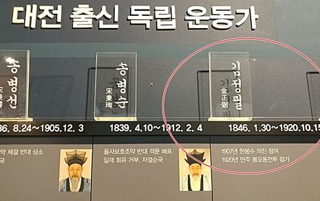 서훈 취소된 독립운동가 계속 홍보하는 대전시, 이유 물었더니...