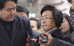 신연희 전 구청장 1심 징역 3년… 비자금·취업청탁 모두 유죄