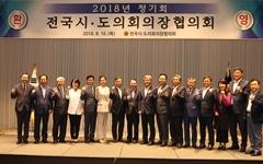 송한준 경기도의회 의장, 전국 시·도의회의장협의회장으로 선출