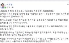 """이재명 """"드루킹 특검, 김경수 구속영장청구 철회해야"""""""