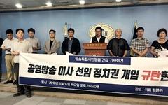 """""""정치권 개입 방문진 이사 선임 원천무효"""""""