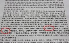 '안희정 무죄 규탄'에 민주당 김해 지역위 포함 '논란'