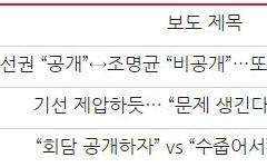 """남북 '정상회담' 합의에... 채널A 곧바로 """"불발 가능성"""""""