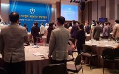 한국기자협회, 창립 54주년 맞아 기념식 열어