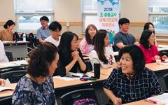 인천교육연수원, 초·중등교사 대상 세계시민교육 직무연수