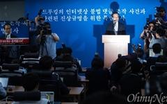 """허익범 특검 """"구속영장 재청구하지 않고 보강 수사"""""""