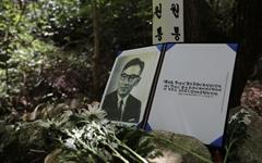 43년 동안 안 풀린 타살 의혹... 고 장준하 선생 추모식