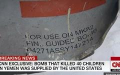 예멘 어린이 40명 목숨 앗아간 폭탄, 알고 보니 미국산?
