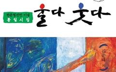 남북한 시인들, 시로 '통일'에 한 걸음 더