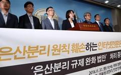 """""""인터넷은행만 은산분리 완화? 재벌 사금고화 막긴 역부족"""""""
