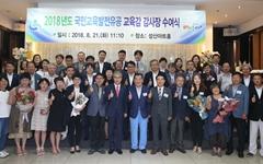 경남교육청, 국민교육발전 유공 감사장 수여