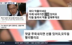 김경수 지지자 향해 반감 숨기지 못한 'TV조선'