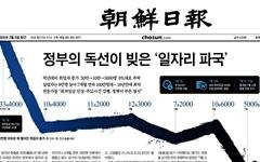 조선일보 발 '고용쇼크', 최저임금 비난 위한 호들갑?
