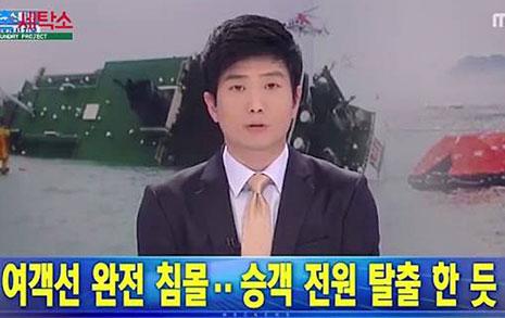 '세월호 오보' 전하던  MBC 아나운서의 변신