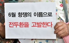 """[사진] """"6월 항쟁의 이름으로 전두환을 고발한다"""""""