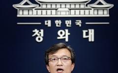 """청와대 """"남북연락사무소, 제재위반 시비 가리는 건 작은 문제"""""""