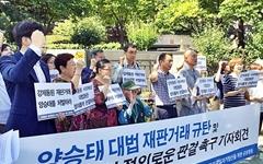 """98세 강제징용 피해자 """"재판거래 대법관, 즉각 사퇴하라"""""""
