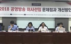 """""""공영방송 이사 선임, 정치권 개입이 정말 문제"""""""