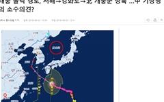 동아닷컴, '일본해' 표기 지도 사용해 '물의'