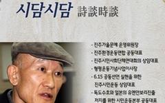 """""""고 박노정 시인 추모문학의 밤"""" 29일 사천"""