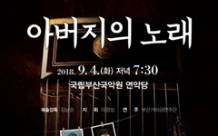 부산가야금연주단 '아버지의 노래' 공연