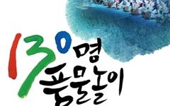 """창원 '큰들', """"130명 풍물놀이"""" 등 연주 9월 1일"""