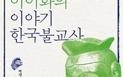 한권으로 읽는 1600년 한국불교사
