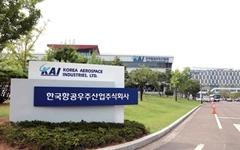 KAI, 고성공장 건립 검토에 사천 지역사회 '시끌'