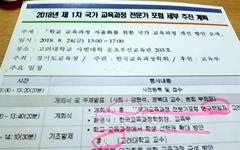 '국정교과서' 지지 홍 교수, 교육과정포럼에서 빼기로