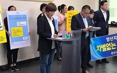 양산 고교평준화 '논란' 속, 10월 여론조사 벌여 결정