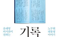 드라마 같던 노무현과 박정희의 삶, 결정적 차이