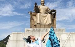[오마이포토] 멕시코 춤에 세종대왕도 '흥'이나