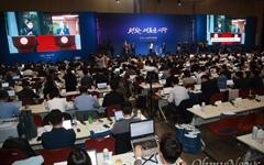청와대가 밝힌 '평양회담 취재 첫번째 원칙'은?