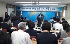 """""""대전시교육청은 즉각 대전학생인권조례 제정하라"""""""