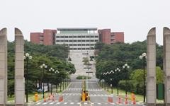 """'재정지원 제한' 경주대 """"신입생 입학금 전액 면제"""""""