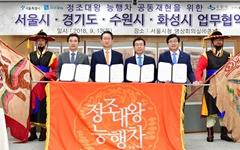 왕실 퍼레이드 재현 위해 수원·화성·경기·서울 손잡아