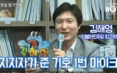 [핫스팟] 김해영 최고위원, 지지자가 준 기호 1번 마이크