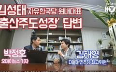 [핫스팟] 자유한국당 '출산주도성장'에 대한 김해영의 생각