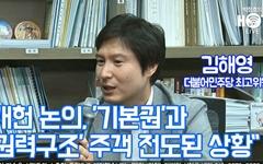 """[핫스팟] 김해영 """"개헌 논의, '기본권'과 '권력구조' 주객 전도된 상황"""""""