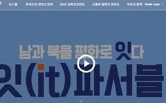 15~17일, 서울에서 '도보다리 사진'을 찍을 수 있다?