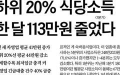 '표본 10개짜리 조사'로 최저임금 때린 중앙일보