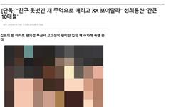자극적인 폭행 장면 그대로 노출한 서울신문
