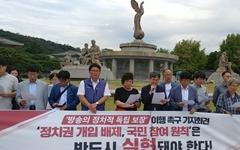 """""""공영방송 이사 선임, 정치권 개입이 진짜 문제"""""""