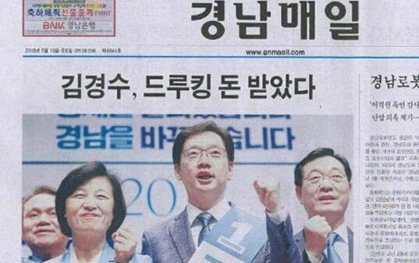 '김경수, 드루킹 돈 받았다' 경남매일, 검찰 소환조사중