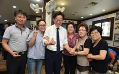 이재명, '청소원과 방호원 근무여견 개선 약속' 이행 나서