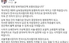"""'방북단' 포함된 박원순 """"벅차고 기쁘다"""""""