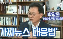 [핫스팟] 박광온의 '가짜뉴스 대응법'