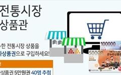 """""""e경남몰, 온누리 전자상품권으로 온라인 구매 가능"""""""